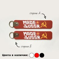 Брелок Made in USSR.
