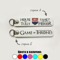 Брелок Game of Thrones - House Tully