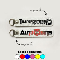Брелок Transformers Optimus Prime - AutoBots